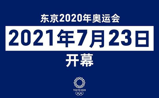 日本奥运会开多久